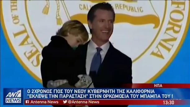 Την παράσταση έκλεψε ο μόλις δύο ετών γιος του Κυβερνήτη της Καλιφόρνια