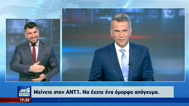ANT1 NEWS 04-07-2020 ΣΤΗ ΝΟΗΜΑΤΙΚΗ