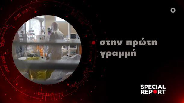 SPECIAL REPORT - ΣΤΗΝ ΠΡΩΤΗ ΓΡΑΜΜΗ - ΤΡΙΤΗ ΣΤΙΣ 24:00