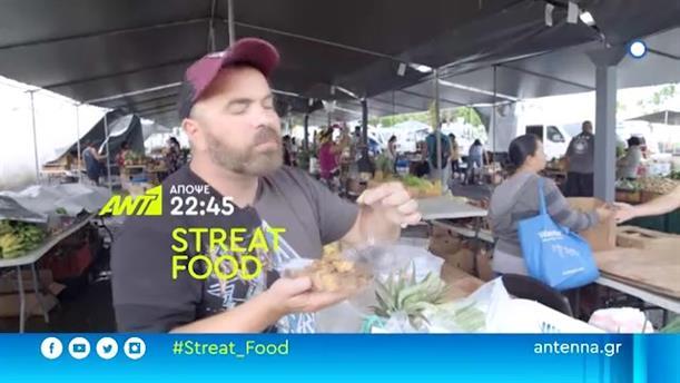Streat Food - Παρασκευή 5/7 στις 22:45