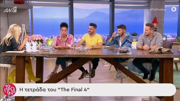 """Η τετράδα του """"The Final 4"""""""