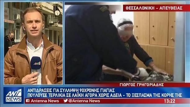 Αντιδράσεις για σύλληψη 90χρονης που πουλούσε πλεκτές παντόφλες στη λαϊκή αγορά