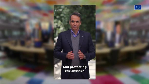 United Against COVID-19:: τα μηνύματα των ηγετών της ΕΕ