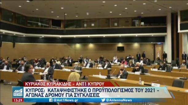 Κύπρος: καταψηφίστηκε ο Προϋπολογισμός του 2021