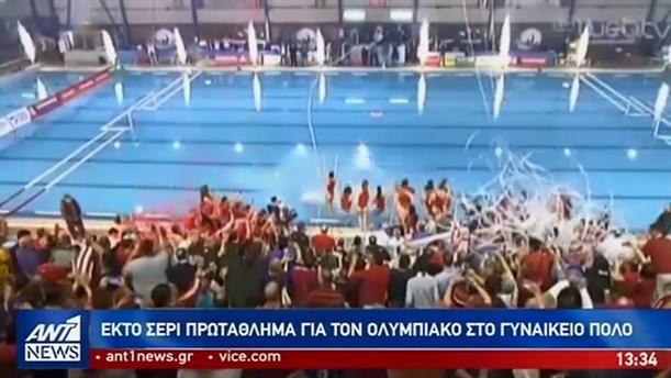 Πρωταθλήτριες Ελλάδος οι πολίστριες του Ολυμπιακού