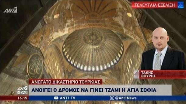 Αγία Σοφία: μπορεί να γινει τζαμί, λέει το ΣτΕ της Τουρκίας