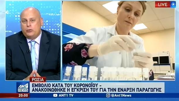 Κορονοϊός - Ρωσία: Σε τελική φάση οι δοκιμές για το εμβόλιο