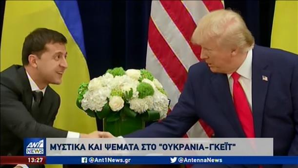 Απειλή για τον Τραμπ του «Ουκρανία-γκέιτ»