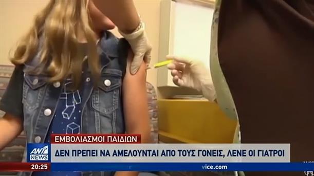 «Καμπανάκι» από τους γιατρούς για τον εμβολιασμό