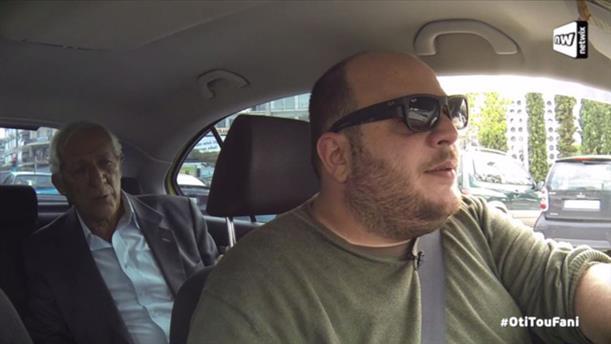 Ο Φάνης ταξιτζής
