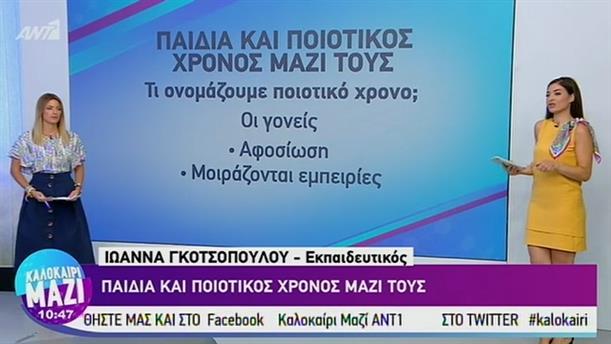 Συμβουλές για τα παιδιά μας - ΚΑΛΟΚΑΙΡΙ ΜΑΖΙ – 30/07/2019