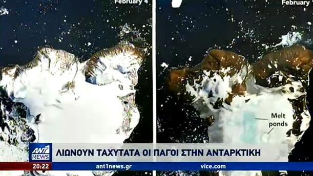 Φωτογραφίες σοκ της NASA από την Ανταρκτική