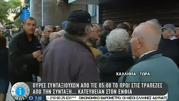 Ατελείωτες οι ουρές των συνταξιούχων στις τράπεζες – 30/10/2014