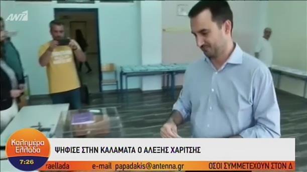 Ψήφισε στην Καλαμάτα ο Αλέξης Χαρίτσης