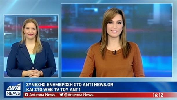 ANT1 NEWS 06-11-2018 ΣΤΗ ΝΟΗΜΑΤΙΚΗ