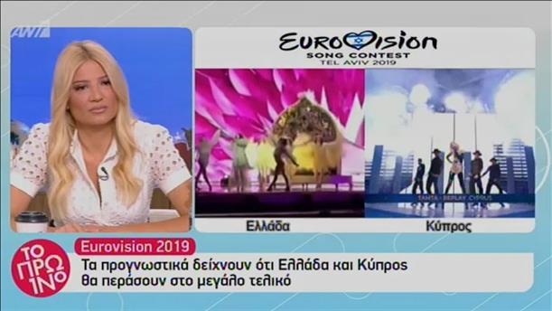 Eurovision 2019: Αλλαγές ζήτησε η Τάμτα - Ικανοποιημένη η Κατερίνα Ντούσκα