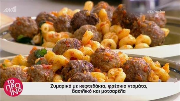 Ζυμαρικά με κεφτεδάκια, φρέσκια ντομάτα, βασιλικό και μοτσαρέλα