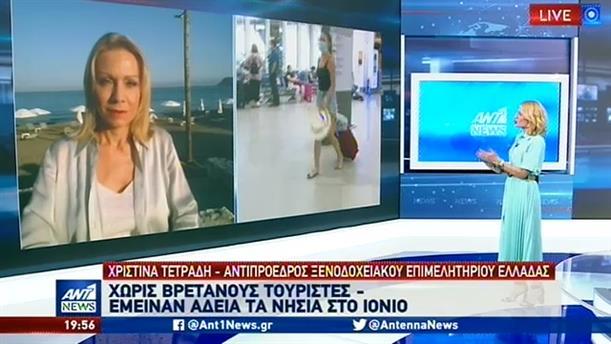 Τετράδη στον ΑΝΤ1: τα πρώτα στοιχεία από την τουριστική κίνηση στο Ιόνιο δεν είναι ενθαρρυντικά