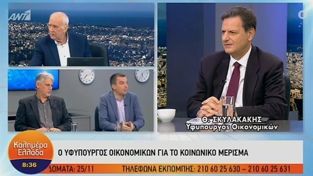 Θ. Σκυλακάκης (Υφυπ. Οικονομικών) – ΚΑΛΗΜΕΡΑ ΕΛΛΑΔΑ – 22/11/2019