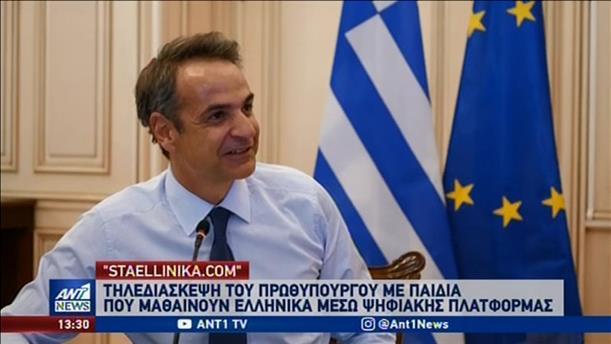 Τηλεδιάσκεψη Μητσοτάκη με παιδιά στο εξωτερικό που μαθαίνουν ελληνικά