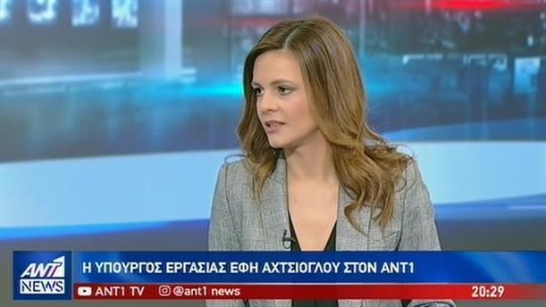Η συνέντευξη της Έφης Αχτσιόγλου στο κεντρικό δελτίο ειδήσεων του ΑΝΤ1