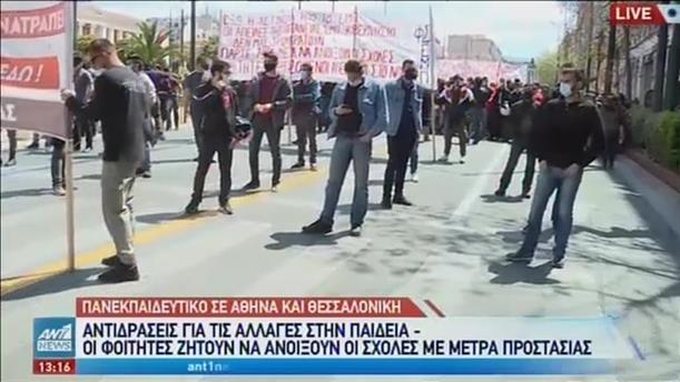 Πανεκπαιδευτικό συλλαλητήριο σε Αθήνα και Θεσσαλονίκη