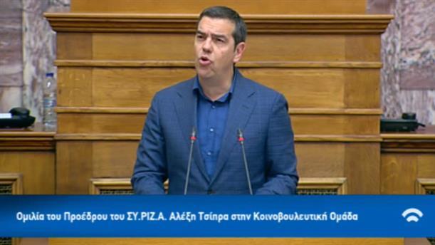 Ομιλία Αλέξη Τσίπρα στην ΚΟ του ΣΥΡΙΖΑ