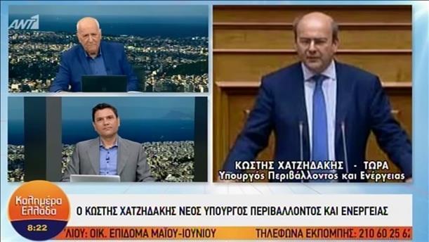 Κωστής Χατζηδάκης - ΚΑΛΗΜΕΡΑ ΕΛΛΑΔΑ - 09/07/2019