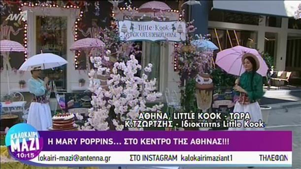 Little Kook: Η Mary Poppins... στο κέντρο της Αθήνας!