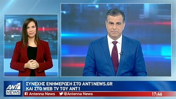 ANT1 NEWS 29-09-2018 ΣΤΗ ΝΟΗΜΑΤΙΚΗ