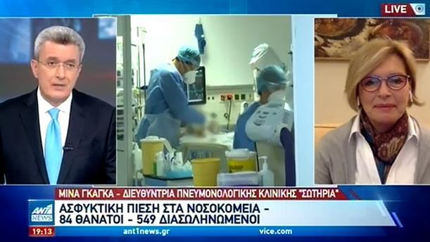 Γκάγκα στον ΑΝΤ1: επιτακτική η ανάγκη για γιατρούς στην βόρεια Ελλάδα