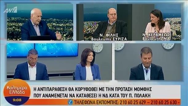 Πολιτική επικαιρότητα - ΚΑΛΗΜΕΡΑ ΕΛΛΑΔΑ - 03/05/2019