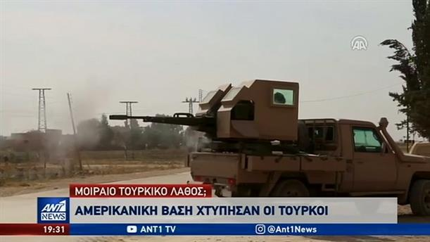 Συρία: Αμερικανική βάση βομβάρδισαν οι Τούρκοι