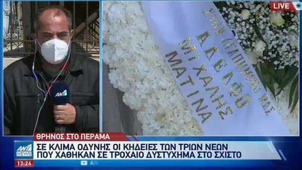 Θρήνος στην κηδεία νεαρού που σκοτώθηκε στην Λ. Σχιστού