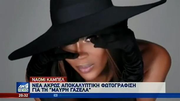 «Καυτές ειδήσεις» από τον λαμπερό κόσμο της showbiz