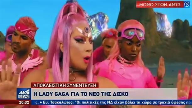 Αποκλειστική συνέντευξη στον ANT1 παραχώρησε η Lady Gaga