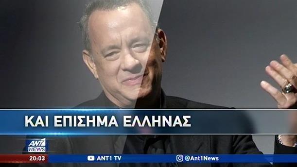 Ο Τομ Χανκς πολιτογραφήθηκε ως Έλληνας