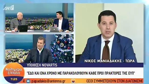 Υπόθεση NOVARTIS – ΚΑΛΗΜΕΡΑ ΕΛΛΑΔΑ – 03/01/2019