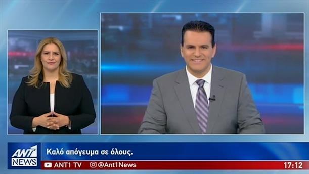 ANT1 NEWS 14-05-2019 ΣΤΗ ΝΟΗΜΑΤΙΚΗ