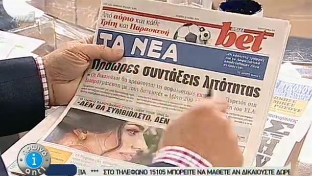 Εφημερίδες (21/05/2015)
