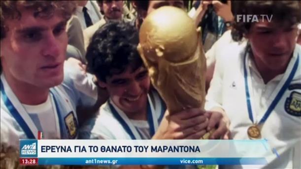 Ντιέγκο Μαραντόνα: ξεκίνησε έρευνα για τον θάνατό του