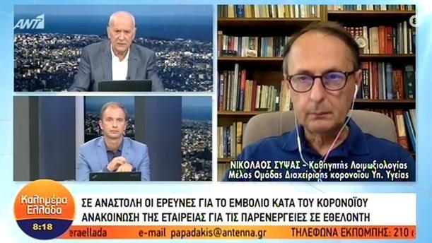 Νικόλαος Σύψας (Καθηγητής Λοιμωξιολογίας) – ΚΑΛΗΜΕΡΑ ΕΛΛΑΔΑ – 10/09/2020