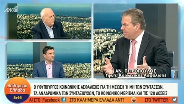 Αναστάσιος Πετρόπουλος – ΚΑΛΗΜΕΡΑ ΕΛΛΑΔΑ – 30/10/2018