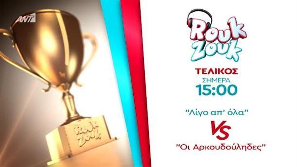Rouk Zouk – Δηλώστε συμμετοχή