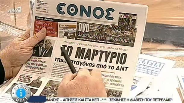 Εφημερίδες (03/12/2014)