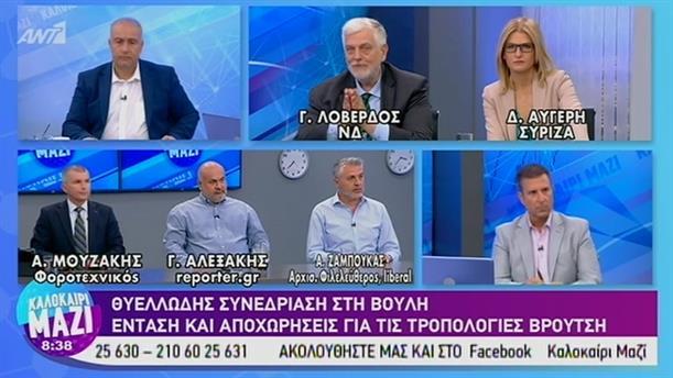 Πολιτική Επικαιρότητα - ΚΑΛΟΚΑΙΡΙ ΜΑΖΙ – 09/08/2019