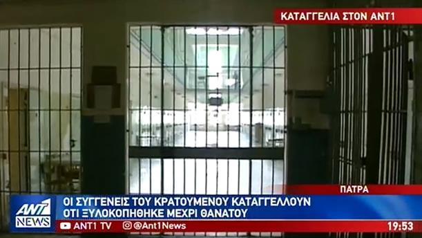 Καταγγελία στον ΑΝΤ1 για τον νέο θάνατο κρατούμενου μέσα στην φυλακή