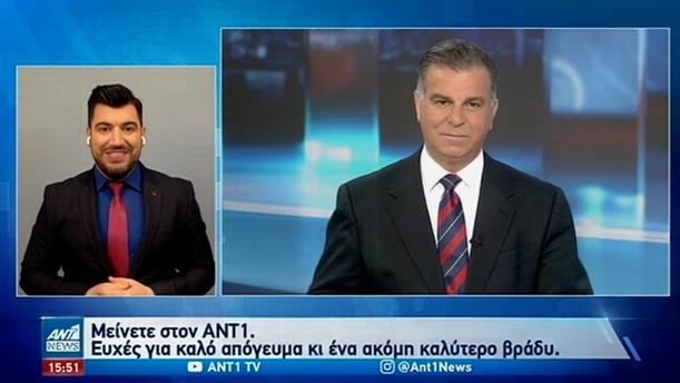 ANT1 NEWS 11-04-2021 ΣΤΗ ΝΟΗΜΑΤΙΚΗ