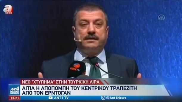 Η οικονομική κρίση στην Τουρκία και η έκθεση της ΕΕ