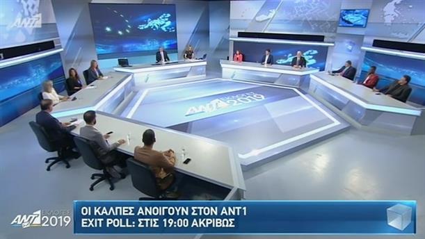 ΕΚΛΟΓΕΣ 2019 - 26/05/2019